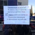 Приватбанк Крым